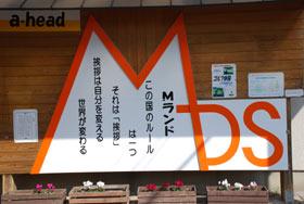益田ドライビングスクール、あいさつ