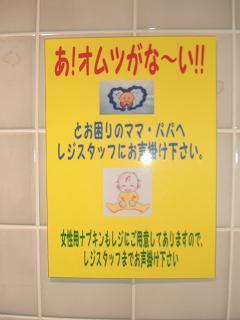 オートバックス子ども用トイレ