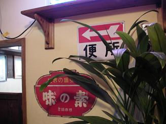 昭和空間 門の家1