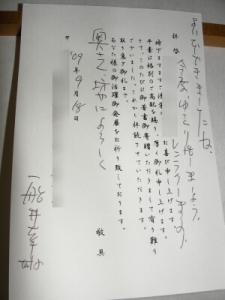 船井幸雄先生