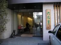 六花亭本店