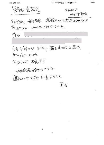 船井幸雄先生からのFAX