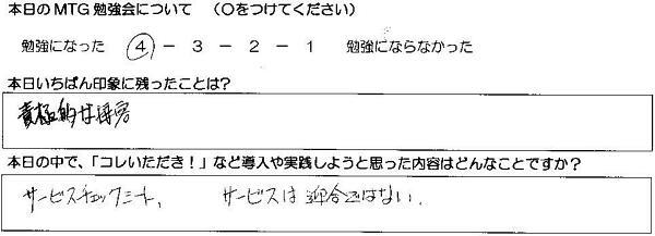 2010年4月「信じる」セミナーアンケート2