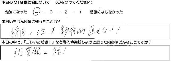 2010年4月「信じる」セミナーアンケート5