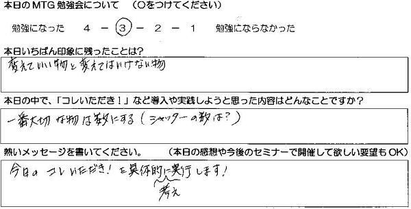 2010年4月「信じる」セミナーアンケート6
