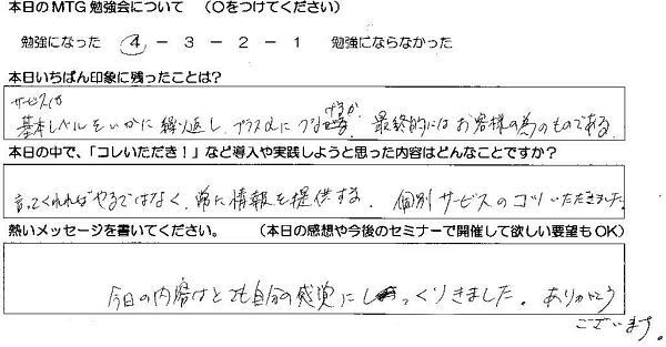 2010年4月「信じる」セミナーアンケート9