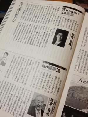 野田掲載書籍 財界