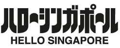 ハローシンガポール
