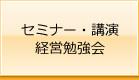 セミナー・講演・経営勉強会
