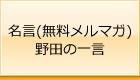名言(無料メルマガ)・野田の一言