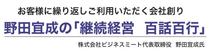 継続経営 百話百行