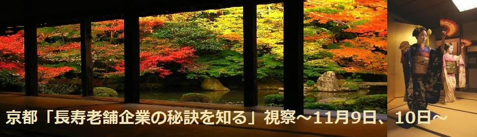 京都 長寿老舗企業の秘訣を知る視察