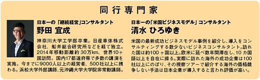 アメリカ視察 同行専門家,日本一の継続経営 コンサルタント,野田 宜成,米国ビジネスモデルコンサルタント 清水ひろゆき