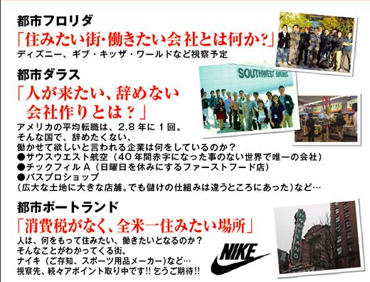 2015年4月アメリカ視察 訪問都市