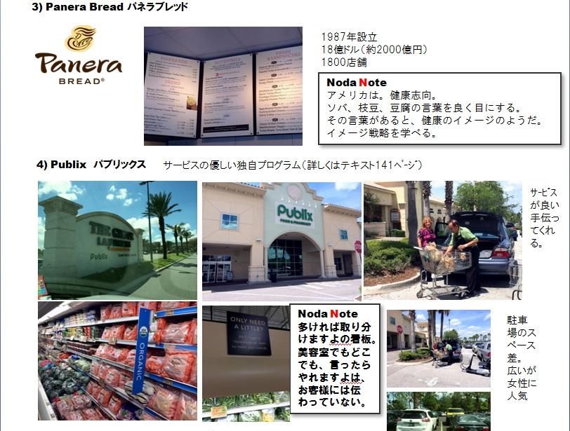 Panera Bread パネラブレッド,Publix パブリックス ,サービスの優しい独自プログラム