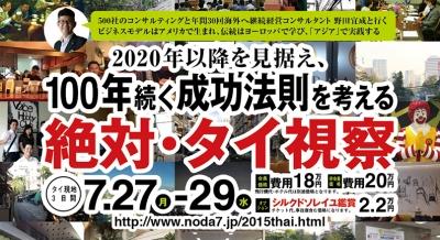 2015年タイ視察 野田宜成と行く