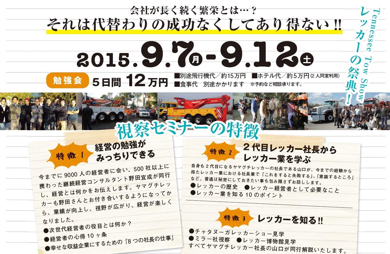 レッカー業次世代勉強会2 2015年9月