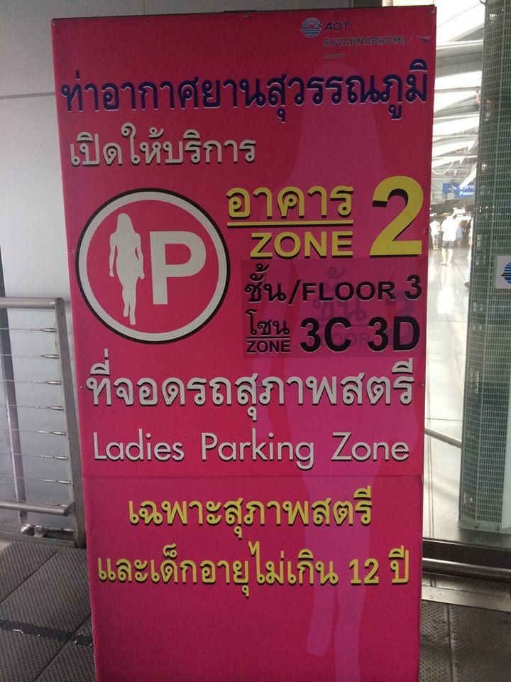 タイ 女性用駐車場