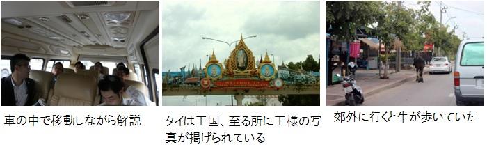 タイ視察2014年7月