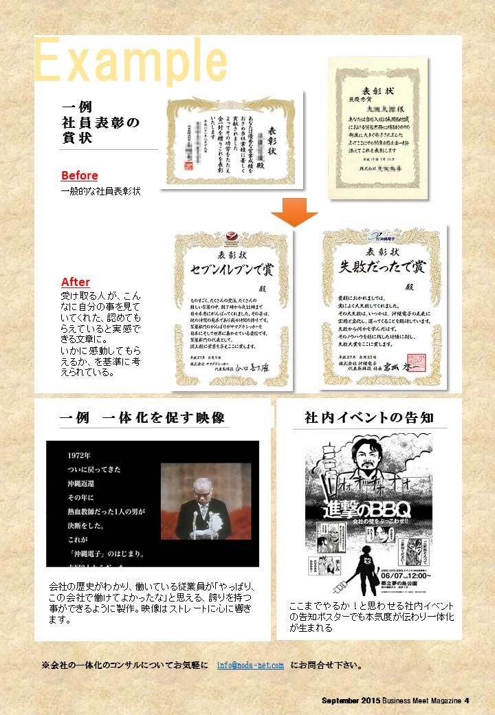ビジネスミートマガジン 成長計画発表会