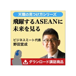 日本経営合理化協会 天職の見つけ方 野田宜成