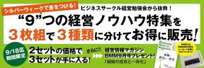 野田宜成 ビジネスサークル経営勉強会 収録DVD CD キャンペーン