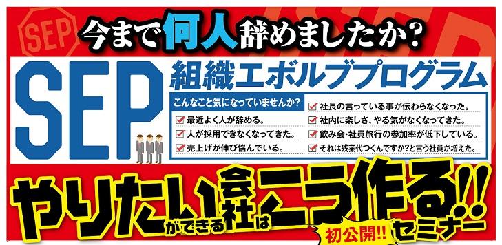 SEPセミナー ビジネスミート 野田宜成 組織エボルブプログラム
