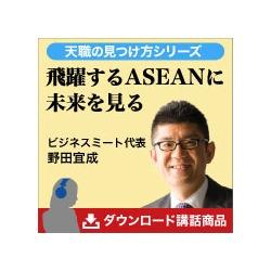 野田 飛躍するASEANを見る 日本合理化協会