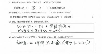 """経営者が知っておきたい、海外最新情報 """"地方""""で活かせす 岡山セミナー アンケート2"""