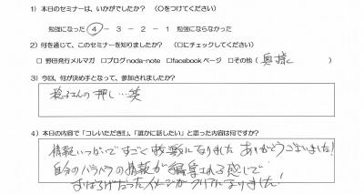 """経営者が知っておきたい、海外最新情報 """"地方""""で活かせす 岡山セミナー アンケート6"""