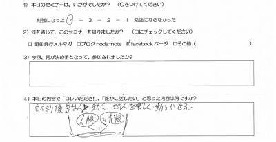 """経営者が知っておきたい、海外最新情報 """"地方""""で活かせす 岡山セミナー アンケート8"""