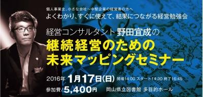 岡山 未来マッピングセミナー