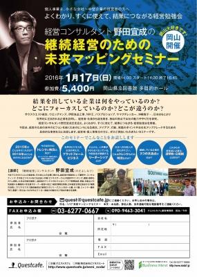 2016-01-17 岡山セミナー