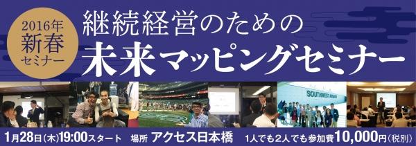 2016新春 未来マッピングセミナー