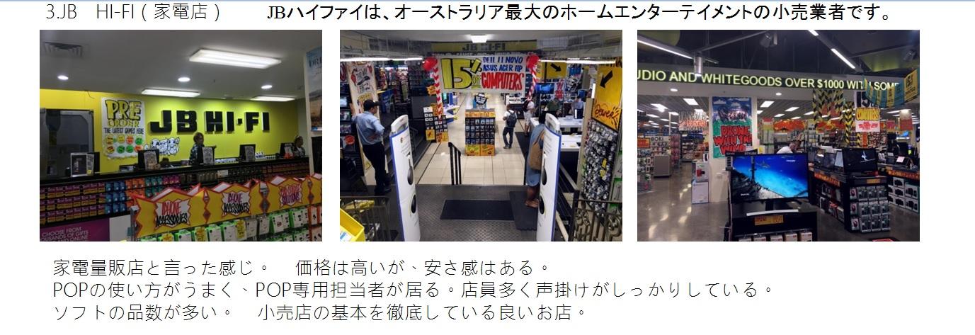 JB  シドニー 家電量販店