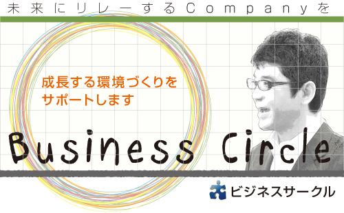 ビジネスサークル勉強会