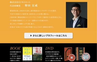 野田宜成プロフィール文と写真