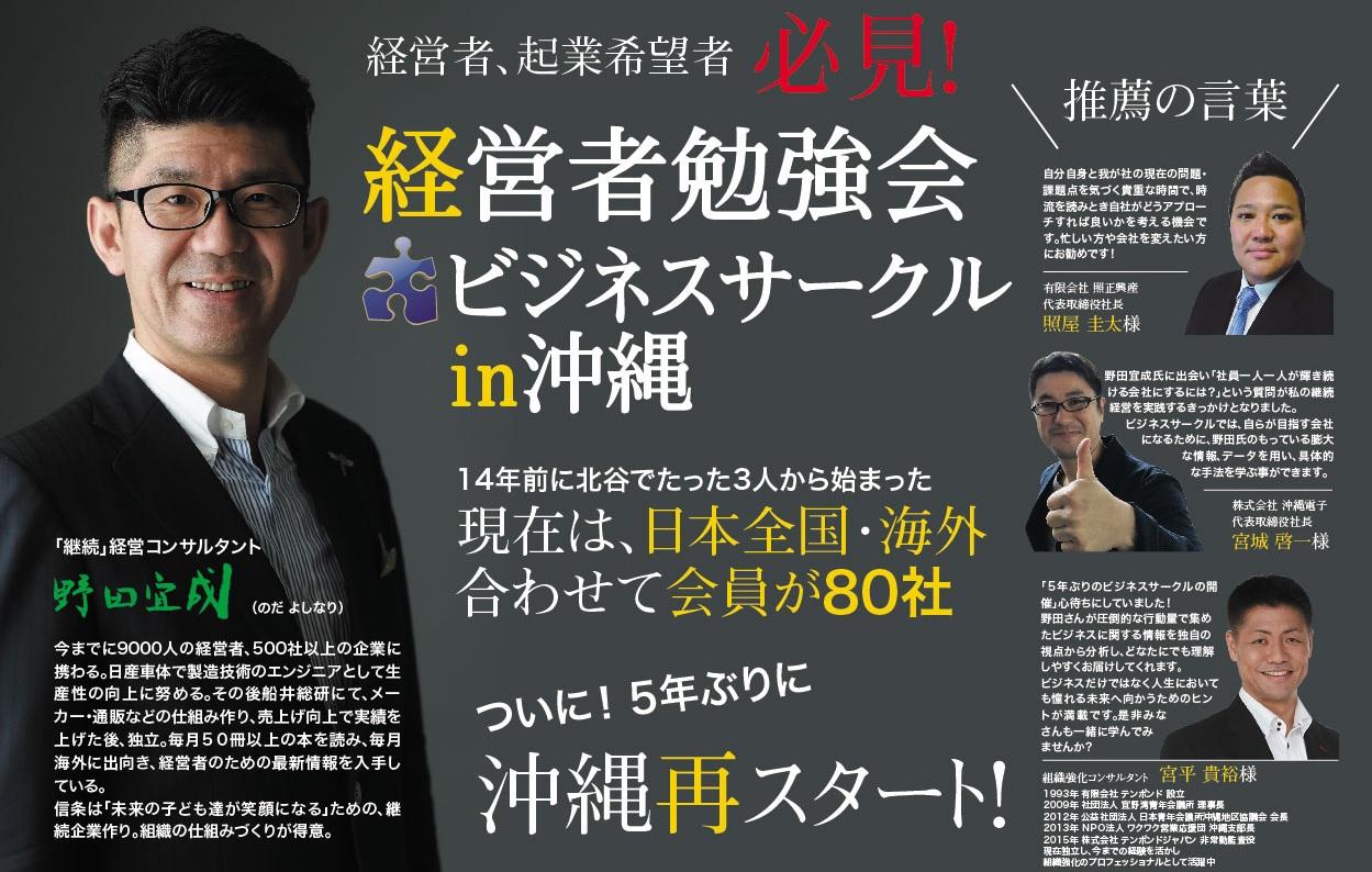 沖縄 ビジネスサークル勉強会 野田宜成