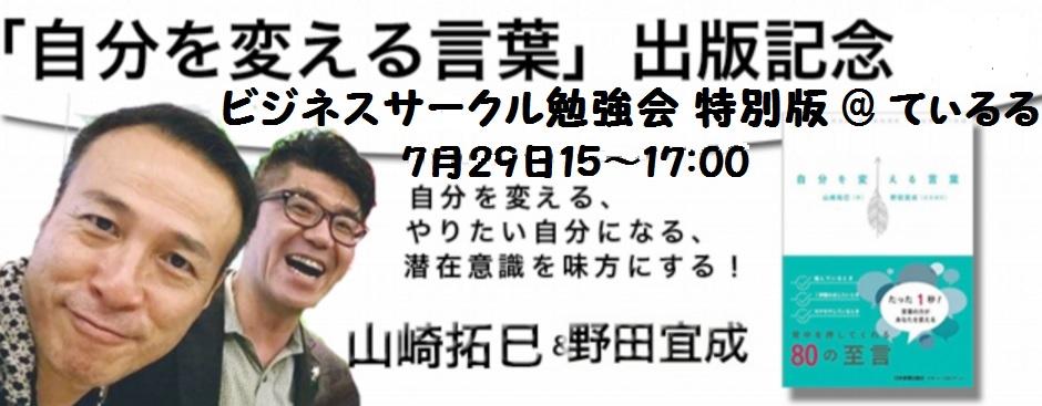 7月29日 沖縄ビジネスサークル 山崎拓巳