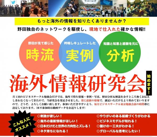 NODA 海外情報研究会