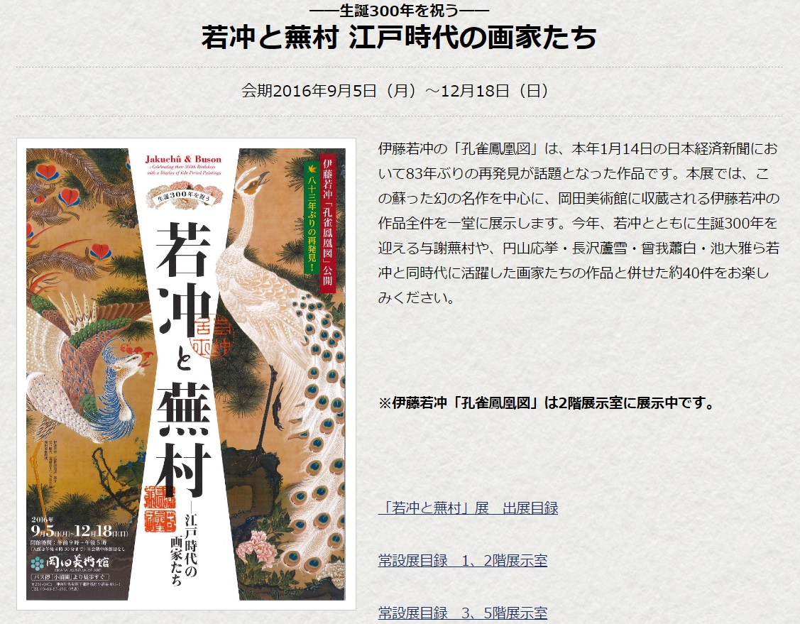 伊藤若冲 蕪村 岡田美術館 生誕300年を祝う 若冲と蕪村、江戸の画家たち
