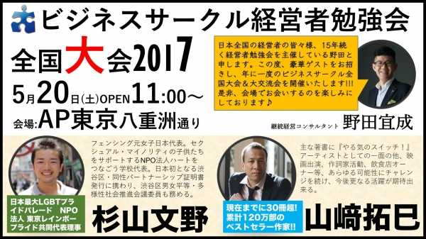 ビジネスサークル全国大会 山崎拓巳 杉山文野 野田良成