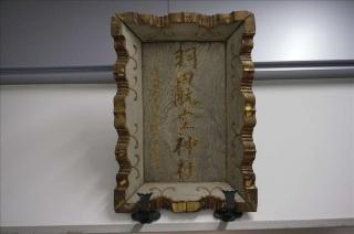 羽田航空神社1