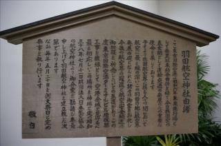 羽田航空神社3