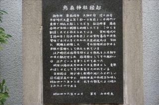 烏森神社6