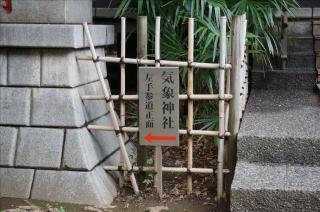 気象神社5