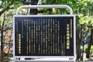 日本水準原点3