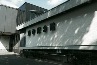 憲政記念館1