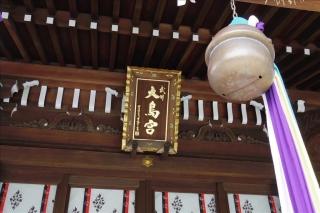 大鳥神社6