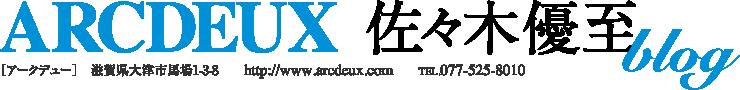 ARCDEUX ������ͥ�� blog